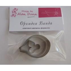 Комплект метални формички за орхидея Ванда