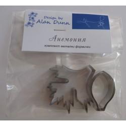 Комплект метални формички за направа на Анемония