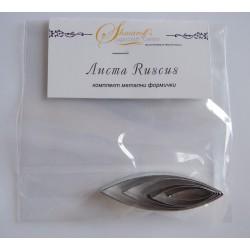 Комплек метални формички за листа на Рускус