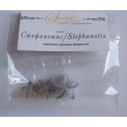 Комплект метални формички за Стефанотис